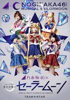 Musical Nogizaka46 Ver. 'Pretty Guardian Sailor Moon  (Blu-ray)(Japan Version)