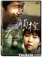 Touch (2020) (DVD) (Taiwan Version)