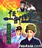 The Stubborn Generations (VCD) (Hong Kong Version)