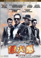 Swelter (2014) (Blu-ray) (Hong Kong Version)