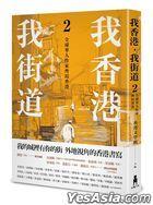 Wo Xiang Gang , Wo Jie Dao2 : Quan Qiu Hua Ren Zuo Jia Qi Xie Xiang Gang