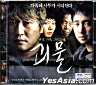The Host (VCD) (Korea Version)