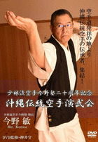 Shorin Ryu Karate Konno Jyuku Nijyusshunen Kinen Okinawa Dento Karate Enbu Kai (Japan Version)