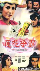 The Great Conspiracy (VCD) (1993) (Ep.1-25) (End) (China Version)