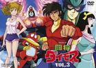 TV SERIES TOSHO DAIMOS VOL.3 (Japan Version)