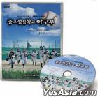 Choong Joo Sung Sim School Baseball Team (DVD) (MBC Special) (Korea Version)