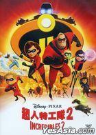 超人特攻隊2 (2018) (DVD) (香港版)