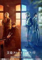 Stage 'Bungo Stray Dogs Jo' Tanteisha Setsuritsu Hiwa, Dazai Osamu no Nyusha Shiken  (Blu-ray) (Japan Version)