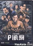 P Storm (2019) (DVD) (Hong Kong Version)