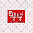 'Abarebou Mama' Original Soundtrack  (Japan Version)