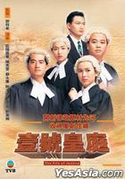 The File Of Justice (1992) (DVD) (Ep. 1-13) (End) (TVB Drama)