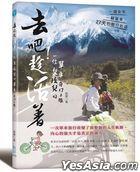 去吧!趁活著:一位女孩兒的單車奇幻之旅