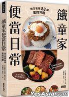 E Tong Jia Bian Dang Ri Chang : Di Fang Ba Ba88 Dao Ai De Liao Li