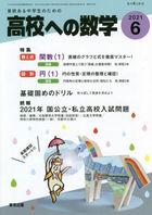 Koukou e no Suugaku 03997-06 2021