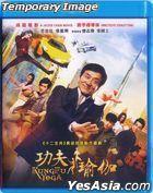 功夫瑜伽 (2017) (Blu-ray) (香港版)