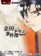 Jin Tian Yi Shao Nian Zhi Shi Jian Bo  Fu Ke Ai Cang Ban 18  Mo Shen Yi Ji Sha Ren Shi Jian ( Shou Shua Fu Lu Ban)