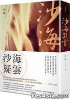 Sha Hai Yi Yun