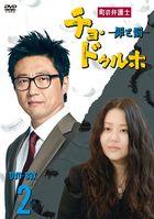 My Lawyer, Mr. Jo 2 (DVD) (Box 2) (Japan Version)