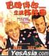 Wedding Crashers (VCD) (Hong Kong Version)