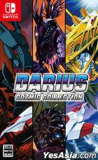 DARIUS COZMIC COLLECTION (日本版)