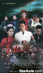 Die Xie Chang Jiang (2015) (DVD) (Ep. 1-52) (End) (China Version)