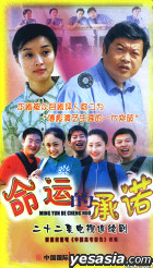 Ming Yun De Cheng Nuo Vol.1-22 (End) (China Version)