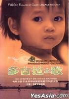 Dogora (DVD) (Deluxe Edition) (Taiwan Version)