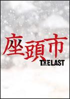 Zatoichi - The Last (DVD) (Normal Edition) (Japan Version)