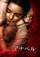 Annabelle Comes Home (DVD) (Japan Version)