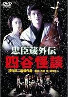 忠臣藏外傳 - 四谷怪談 (DVD) (日本版)