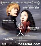 Villain (VCD) (English Subtitled) (Hong Kong Version)