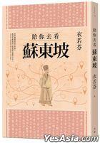 Pei Ni Qu Kan Su Dong Po