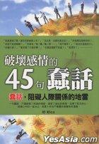 Po Huai Gan Qing De45 Ju Chun Hua