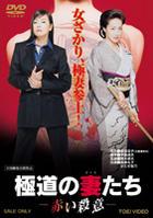 Gokudo no Onnatachi - Akai Satsui (DVD) (Japan Version)