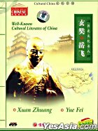 Well-Known Cultural Literates Of China 10 - Xuan Zhuang Yue Fei (DVD) (China Version)