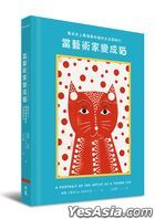 A PORTRAIT OF THE ARTIST AS A YOUNG CAT: THE LIFE and TIMES of ARTISTIC FELINES