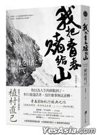 Wo Ba Qing Chun Du Gei Shan : Qing Chun Shi Dai , Wo De Shan Lu _ _ Zhan Hou Ri Ben Zui Wei Da Tan Xian Jia De Meng Xiang Yuan Dian