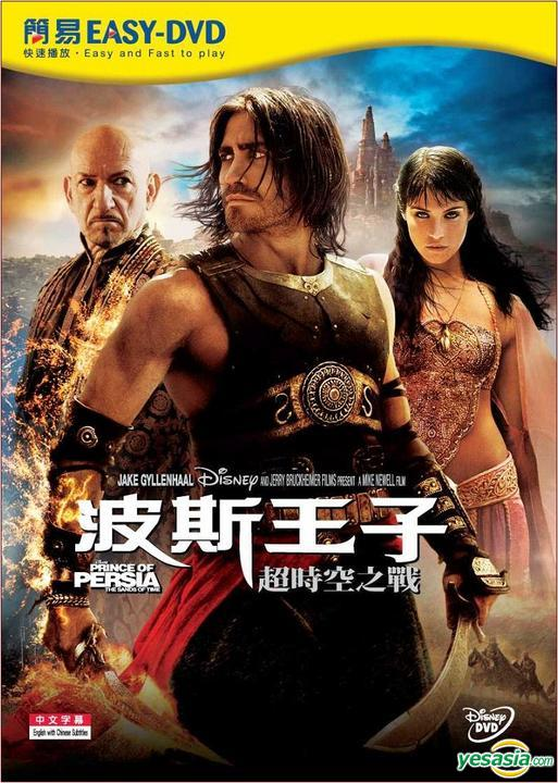 Yesasia Image Gallery Prince Of Persia The Sands Of Time Dvd Easy Dvd Edition Hong Kong Version