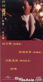 Zhen Xi Wang Ri Qing (3'CD) (Limited Edition)