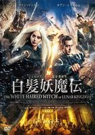The White Haired Witch of Lunar Kingdom (DVD) (Japan Version)