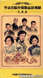 War Flowers (2015) (DVD) (Ep. 1-50) (End) (China Version)