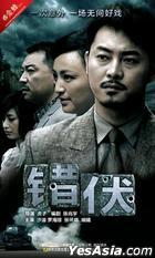 Cuo Fu (DVD) (End) (China Version)