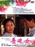 Women Sesame Oil Maker AKA: A Oil Maker's Family (Taiwan Version)