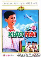 Xiao Hai (DVD) (English Subtitled) (China Version)