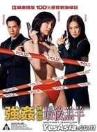 Raped by an Angel 4: The Rapist's Union (1999) (DVD) (Hong Kong Version)