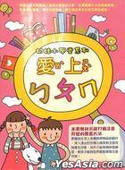 Nai Wa Xiao Xue Tang: Love Bopomofo (DVD) (Taiwan Version)