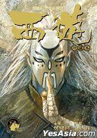 Xi You Zhen Cang Ben  Juan San  Di Yi Ji [ Xing Zhe Ji Jie Pian ]