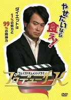FAKE DOCUMENT DRAMA PRODUCER K (Japan Version)