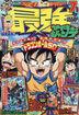 最強 Jump 29938-07/05 2020