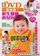DVD一看就會!新生寶寶育兒BOOK